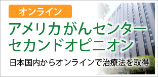 オンライン・アメリカがんセンターセカンドオピニオン